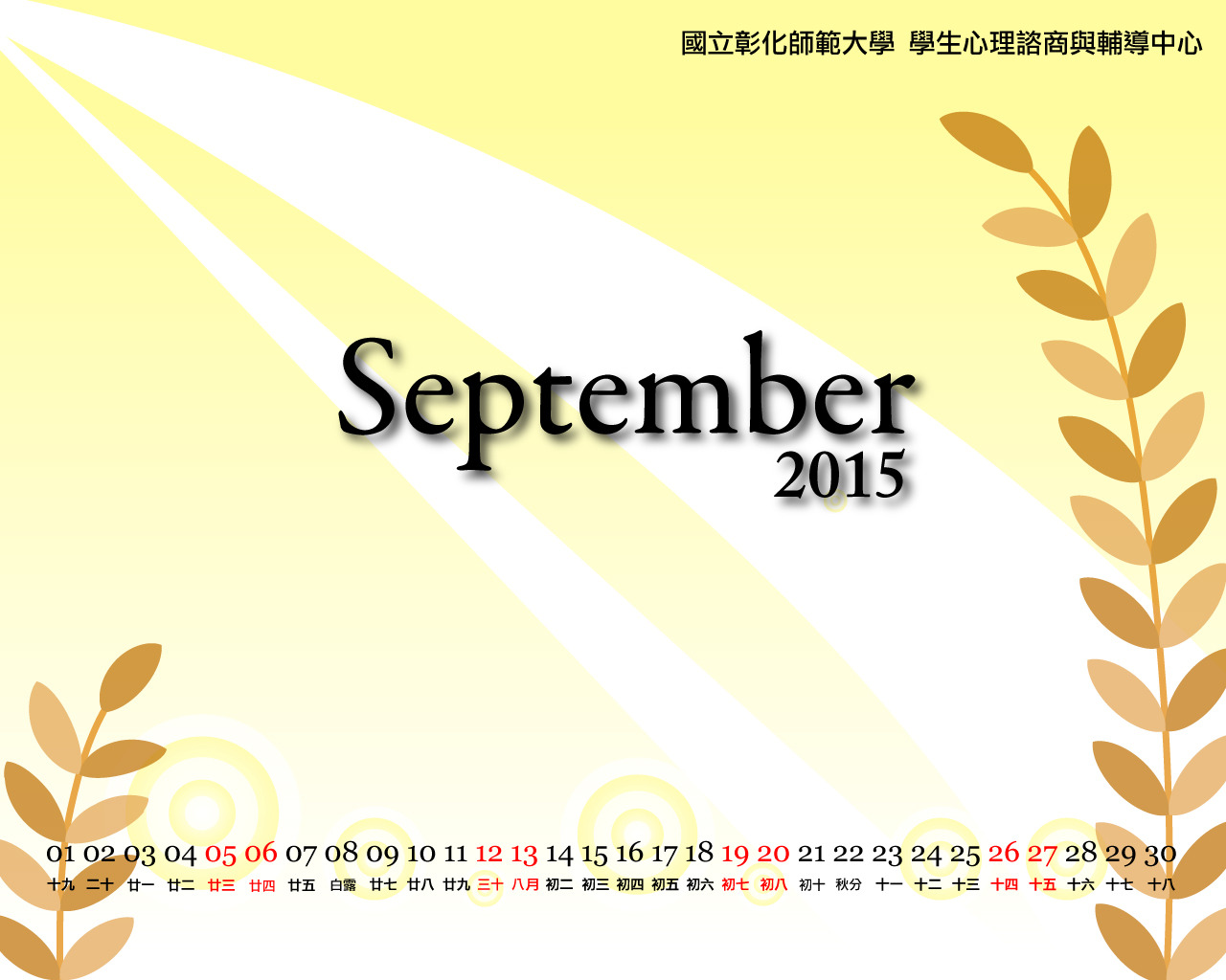 104年9月桌布