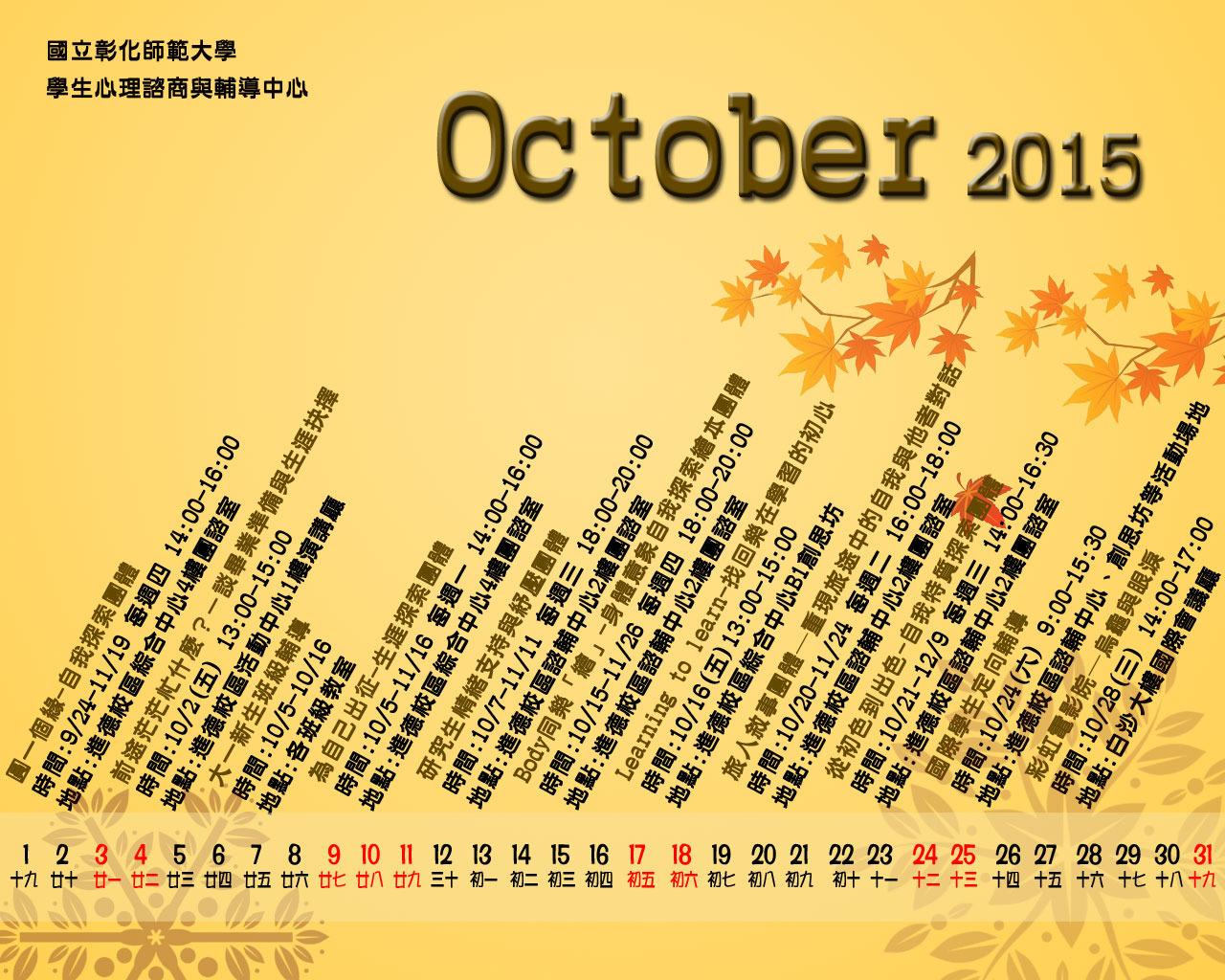 104年10月份桌布